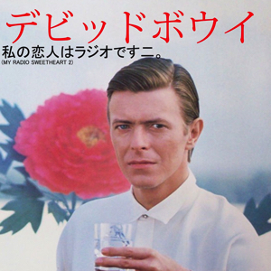 David Bowie 1977-1983 Japanese Interviews - My Radio Sweetheart 2 - SQ -8
