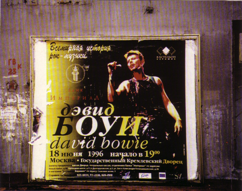 david-bowie-holy-unothodox-inner