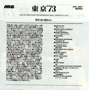 1973-04-08 Bowie Shinjuku Koseinenkin Kaikan
