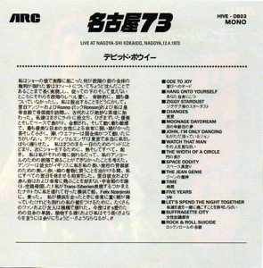 david-bowie-1973-04-12-japan