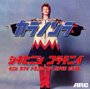 David Bowie 1973-04-10 Tokyo ,Shinjuku Koseinenkin Kaikan - Tokyo 10th april 1073 - SQ 8