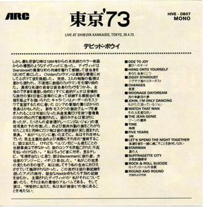 david-bowie-tokyo-1973-04-20